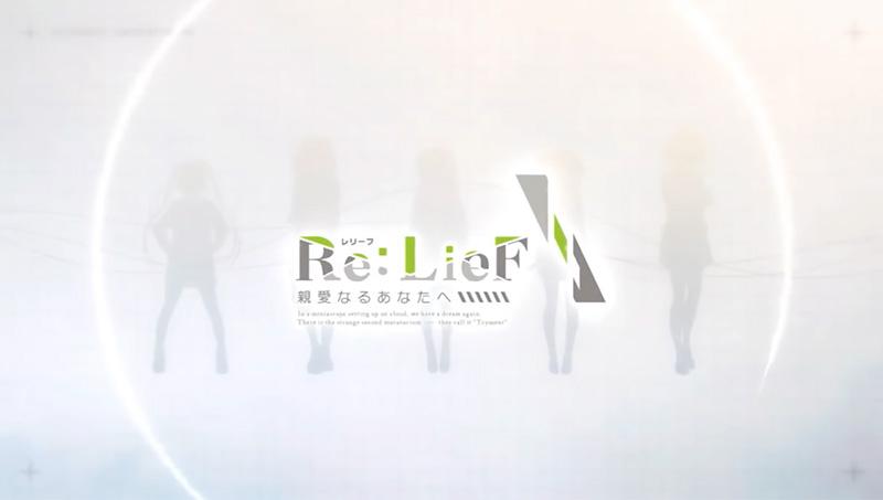 「Re:LieF ~親愛なるあなたへ~」(レリーフ)
