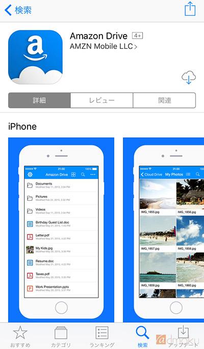 App StoreからAmazon Driveをダウンロード