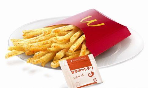 【マクドナルド】新商品「旨辛ホットチリ」7月11日発売