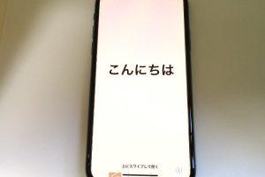 iPhone初期化とIMEIとシリアル番号の確認手順