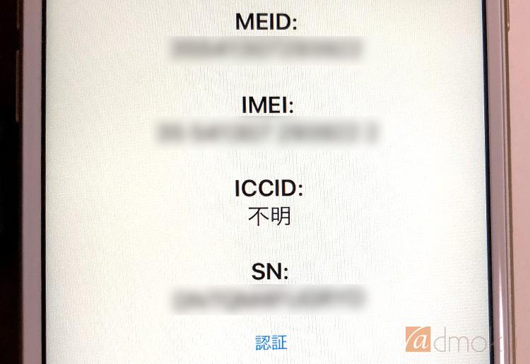 iPhoneIMEIとシリアル番号の確認手順