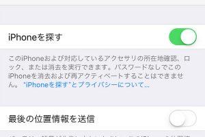 iPhoneを探すをオフにする手順
