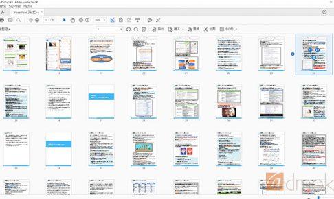 PDFへの変換・編集・ページ削除・結合などの編集もできる無料のPDFビューワーソフト